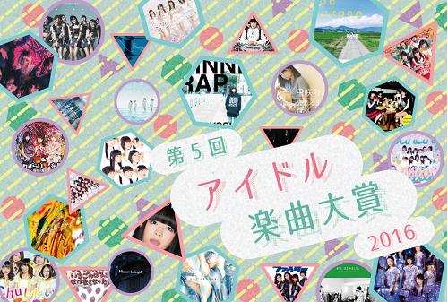 第5回アイドル楽曲大賞2016