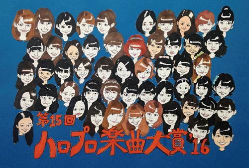 第15回ハロプロ楽曲大賞'16