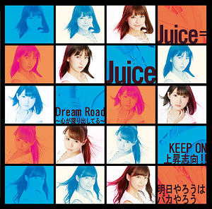 Juice=Juice『Dream Road~心が躍り出してる~』