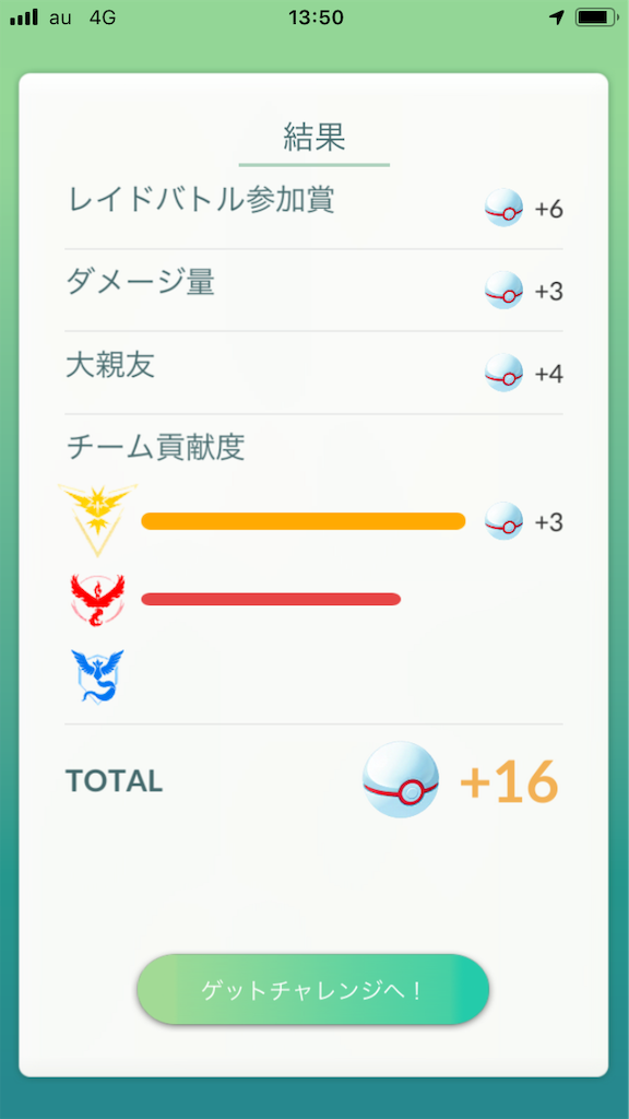 f:id:ppppokego:20190120205804p:image