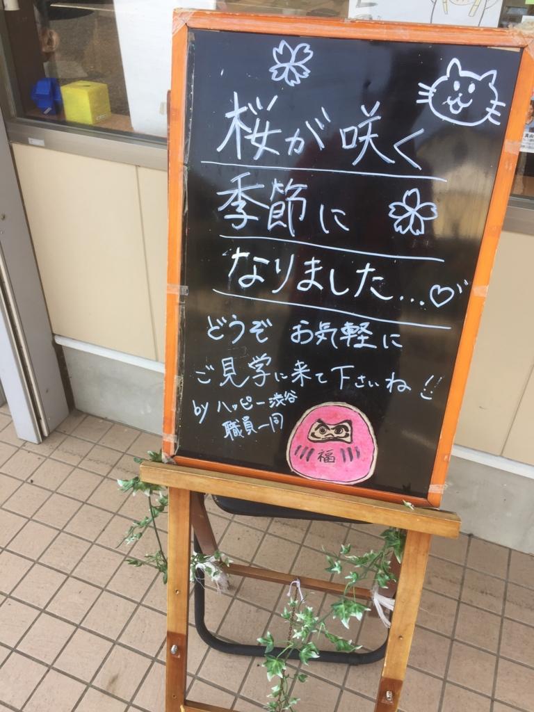 f:id:ppshibuya:20170418141826j:plain