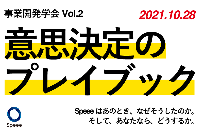 f:id:pr-speee:20211001161444p:plain