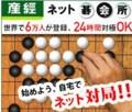 産経izaの掲載広告