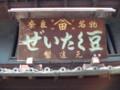 [080403奈良公園][津浦母子]