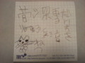 [081129硝子再生舎][アーチャンアート]