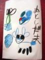 [090102お年玉袋の絵][アーチャンアート]