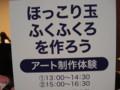 [100801堺アートマーケッ][アーチャンアート]