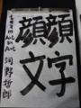 [130102書初め][アーチャンアート]