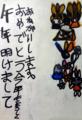 [140101年賀状][アーチャンアート]