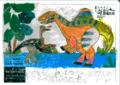 [150503恐竜ぬり絵][アーチャンアート]