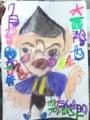 [150722大西先生誕生日][アーチャンアート]