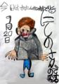 [150920西野さん][アーチャンアート]
