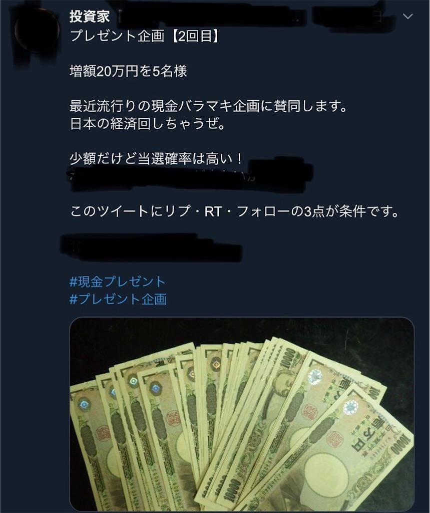 現金プレゼントのツイート