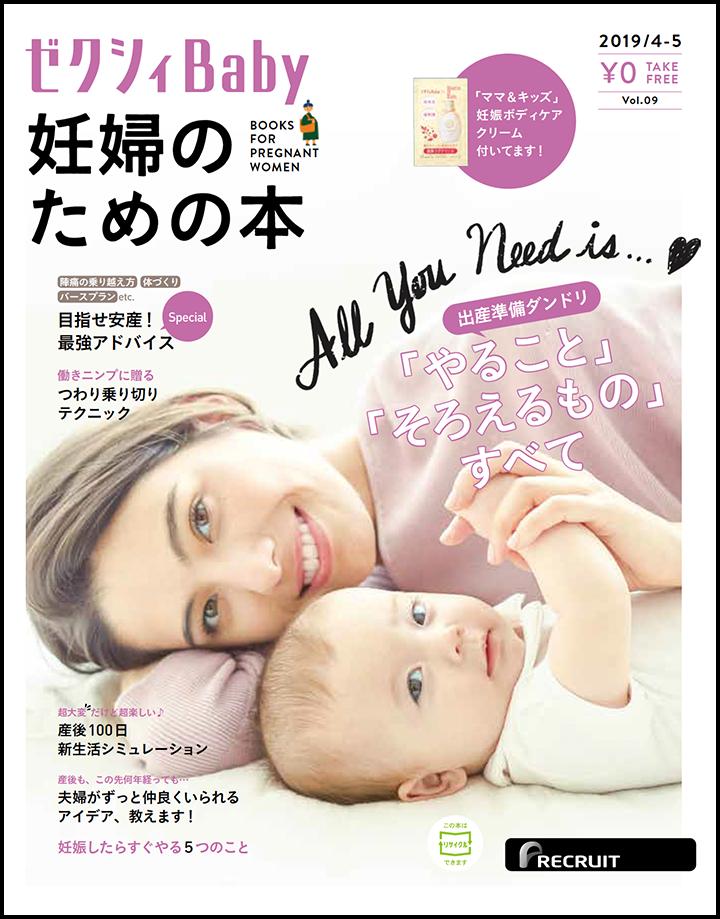 妊婦のための本イメージ