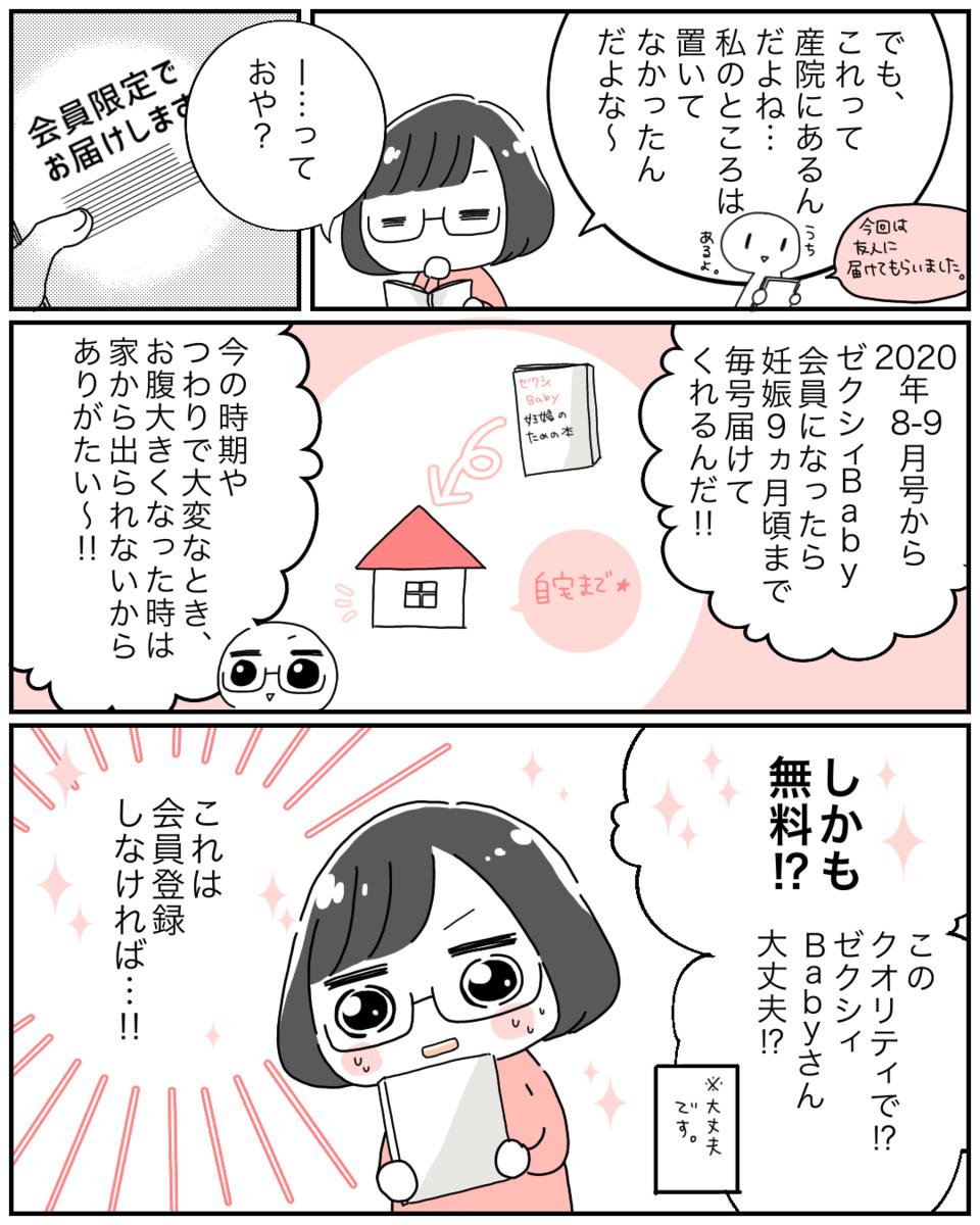 f:id:pre_akasugu:20200704092713p:plain