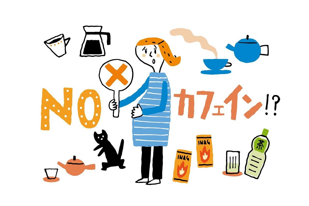 中 カフェ イン 妊娠