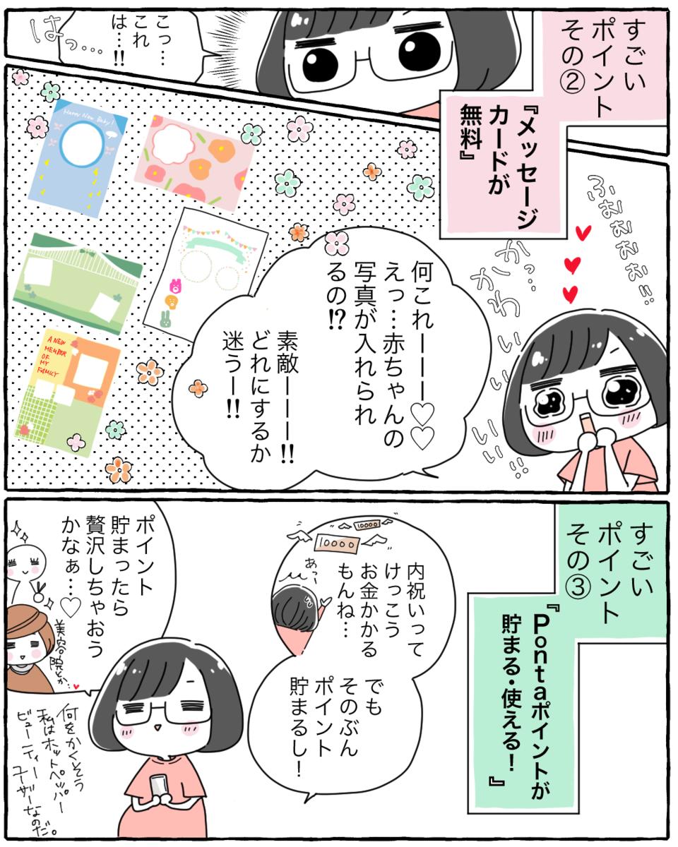f:id:pre_akasugu:20200815092548p:plain