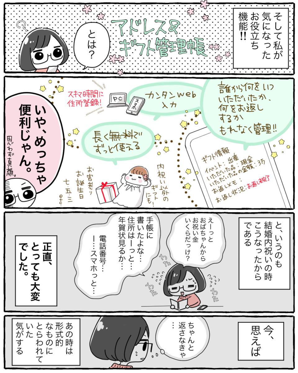 f:id:pre_akasugu:20200815092600p:plain