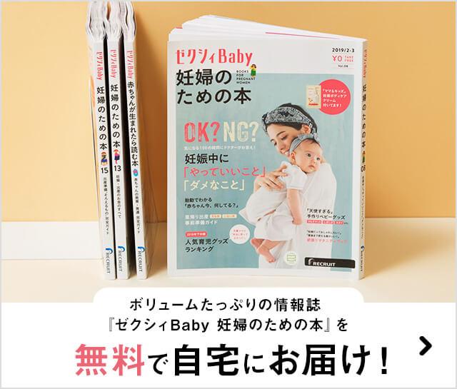 ボリュームたっぷりの情報誌「ゼクシィBaby 妊婦のための本」を無料で自宅にお届け!