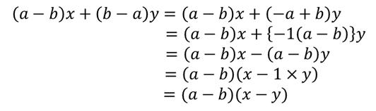 共通因数の因数分解