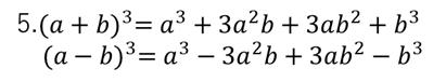 3次式の展開と因数分解