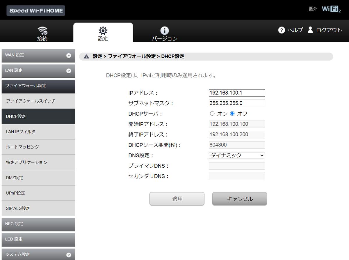 サイドメニューのファイアウォール設定から、DHCP設定画面を開いた様子