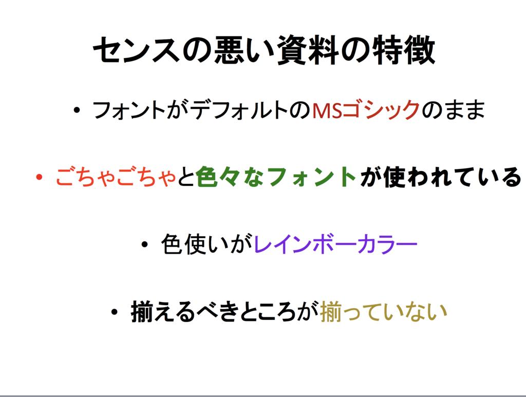 f:id:presen-sen-nin:20161010162041p:plain