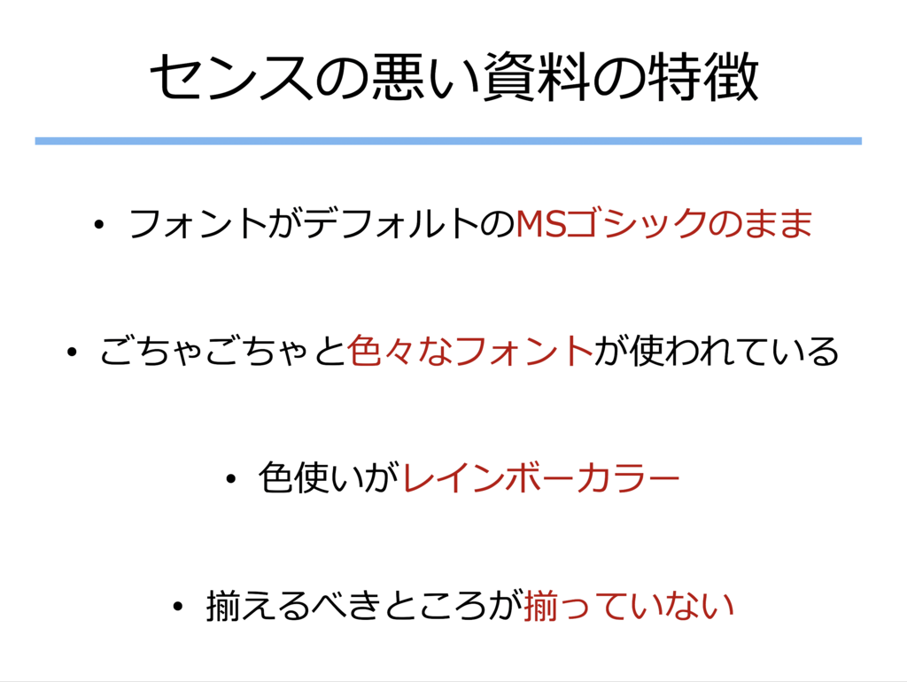 f:id:presen-sen-nin:20161010162711p:plain