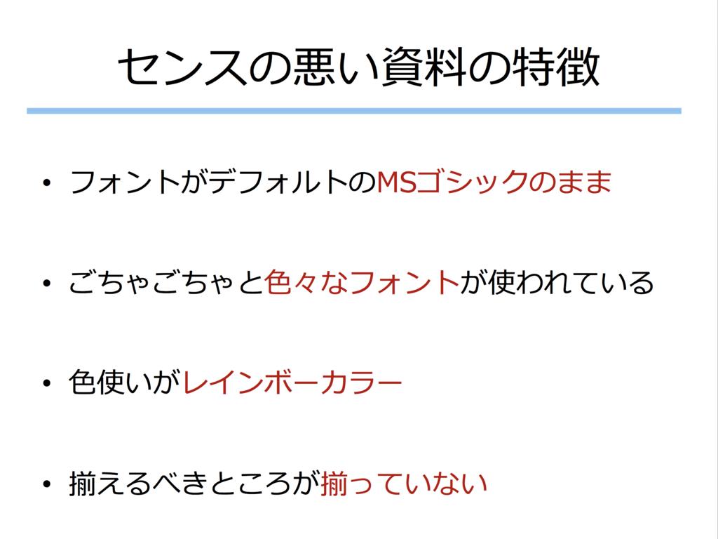 f:id:presen-sen-nin:20161010162915p:plain
