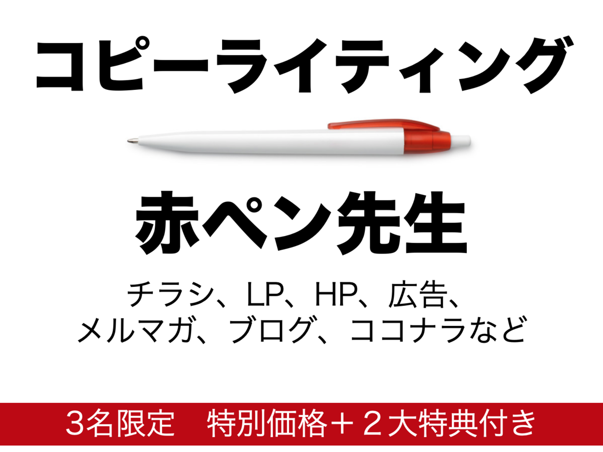 f:id:presen-sen-nin:20200302145722p:plain