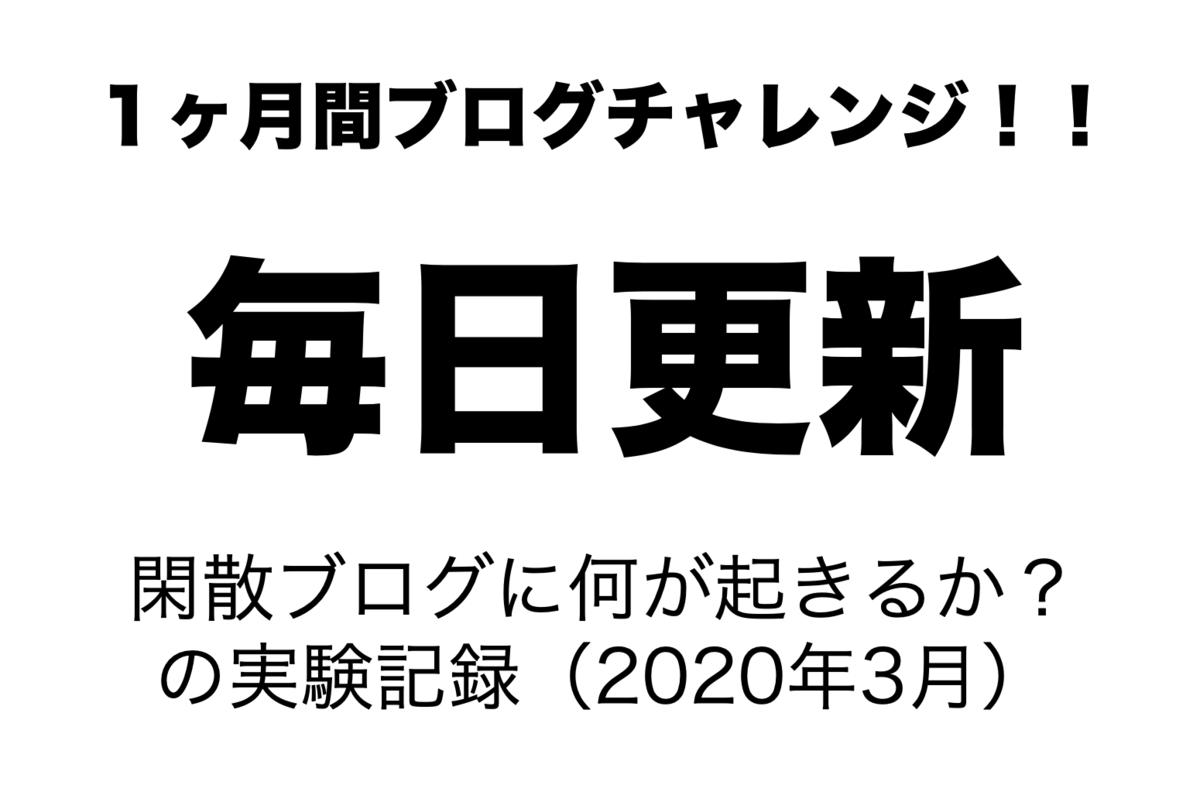 f:id:presen-sen-nin:20200306145933p:plain