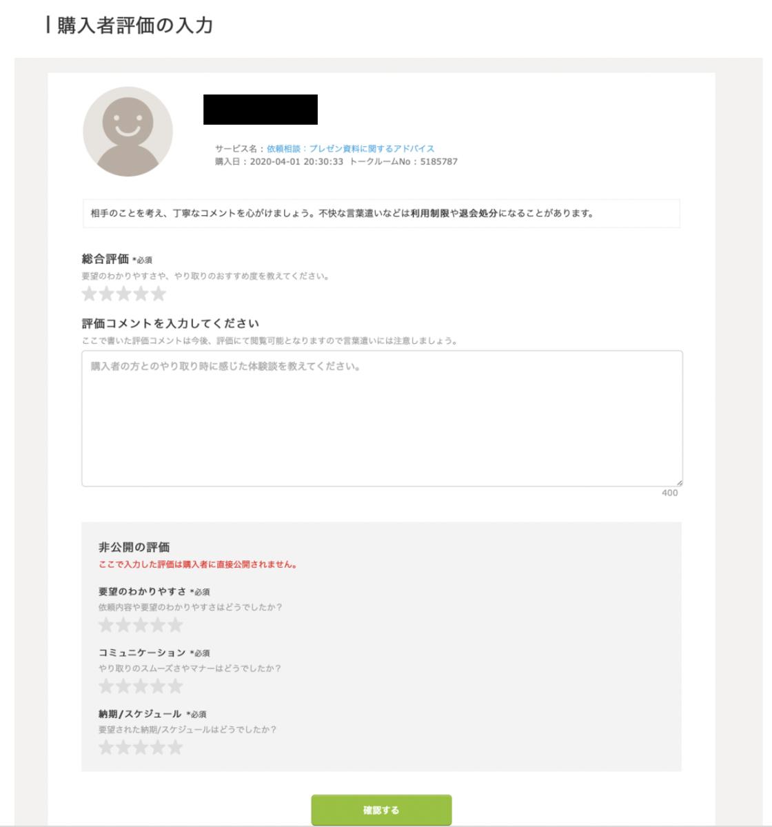 f:id:presen-sen-nin:20200411151824p:plain