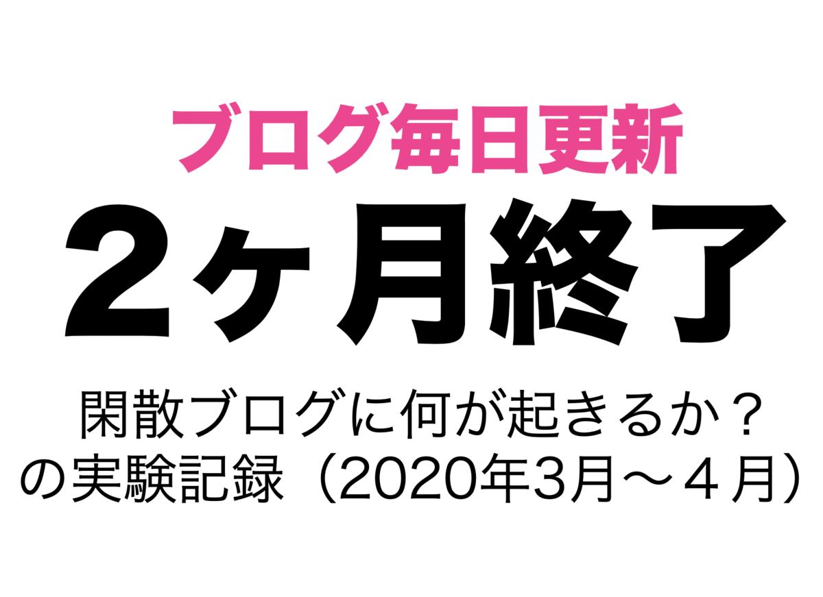 f:id:presen-sen-nin:20200502212230p:plain