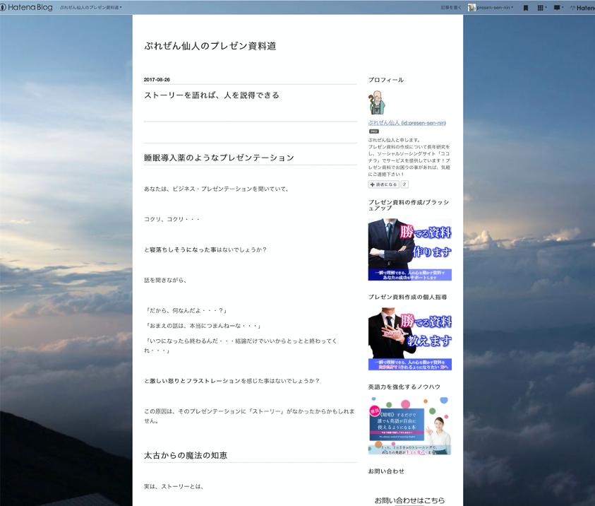 f:id:presen-sen-nin:20200503002329p:plain