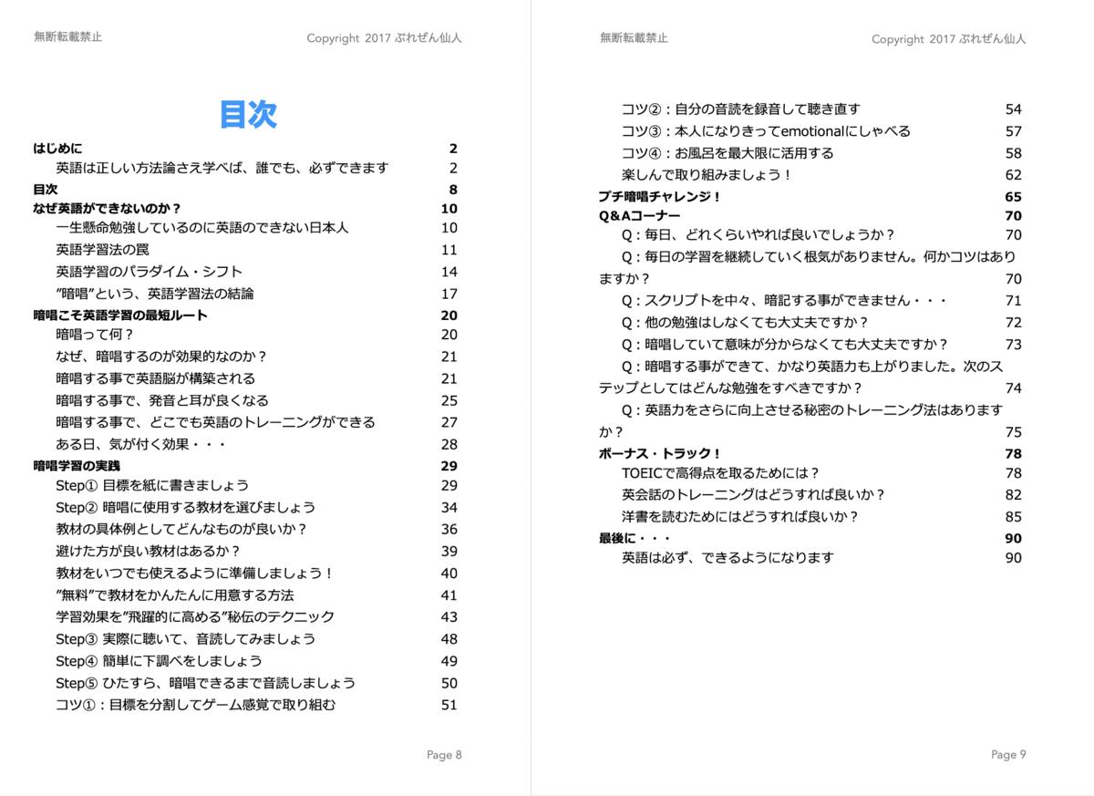 f:id:presen-sen-nin:20200504012533p:plain