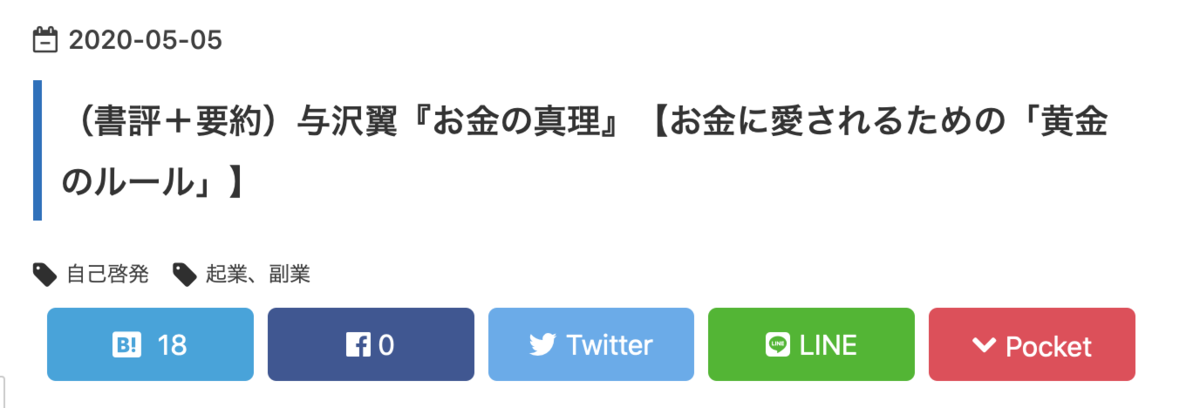 f:id:presen-sen-nin:20200511190908p:plain