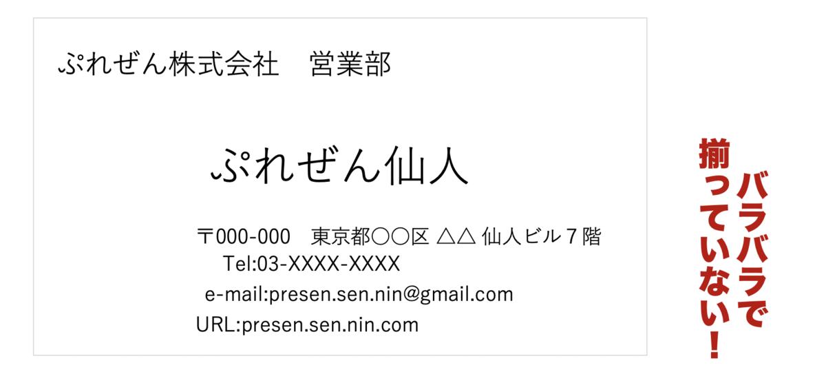 f:id:presen-sen-nin:20200526002504p:plain