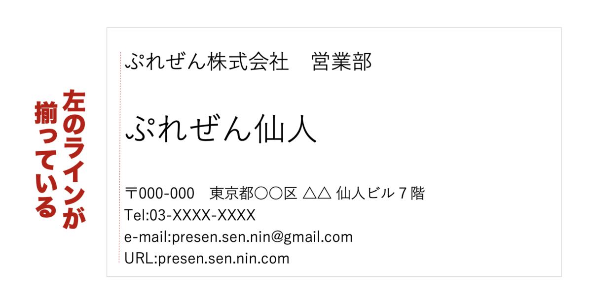 f:id:presen-sen-nin:20200526003559p:plain