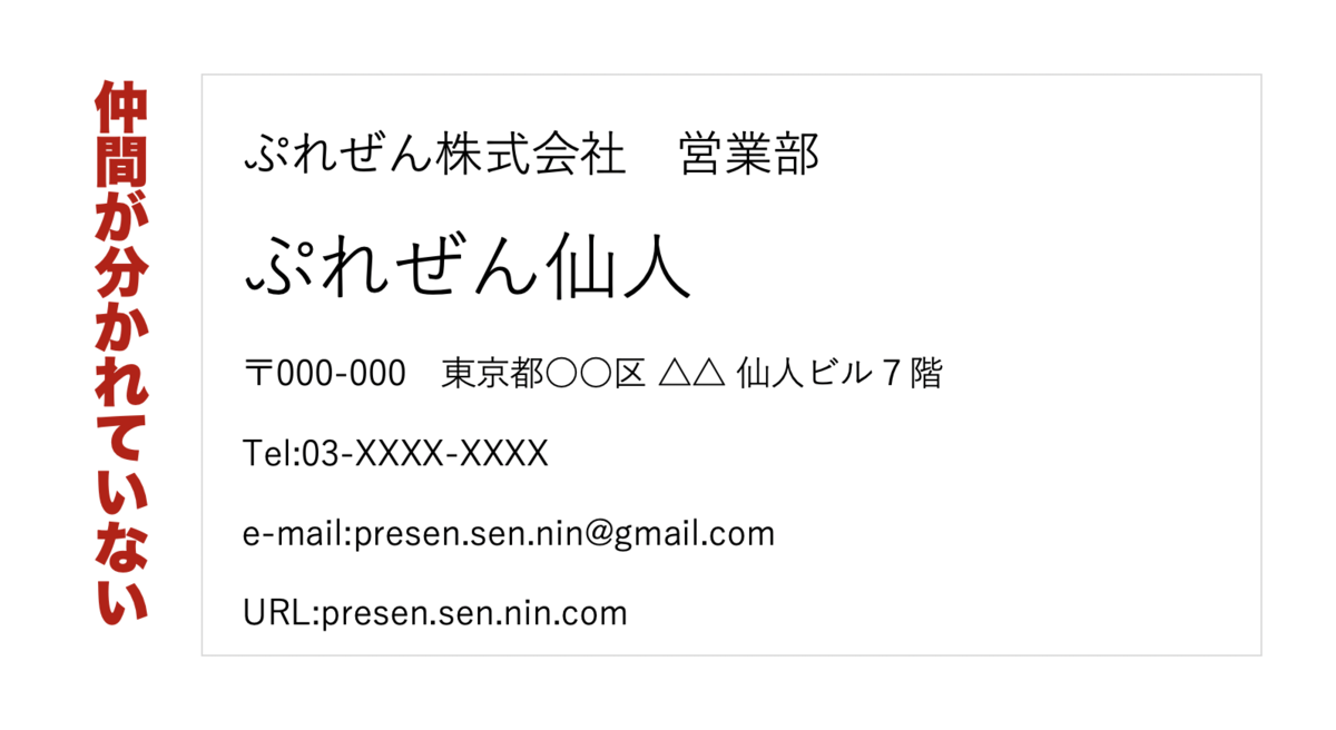 f:id:presen-sen-nin:20200526003703p:plain