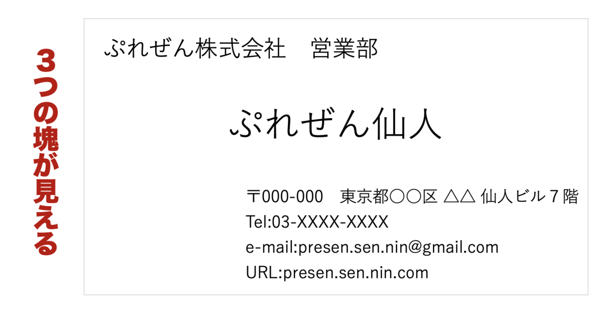 f:id:presen-sen-nin:20200526003941p:plain