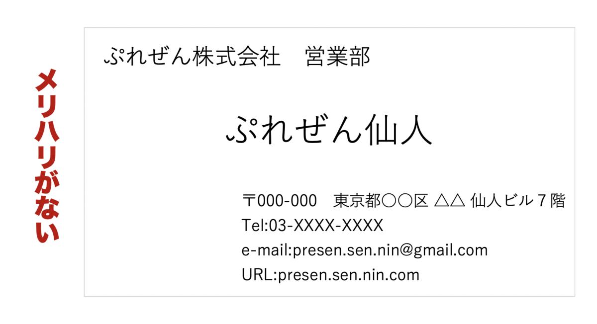 f:id:presen-sen-nin:20200526004426p:plain