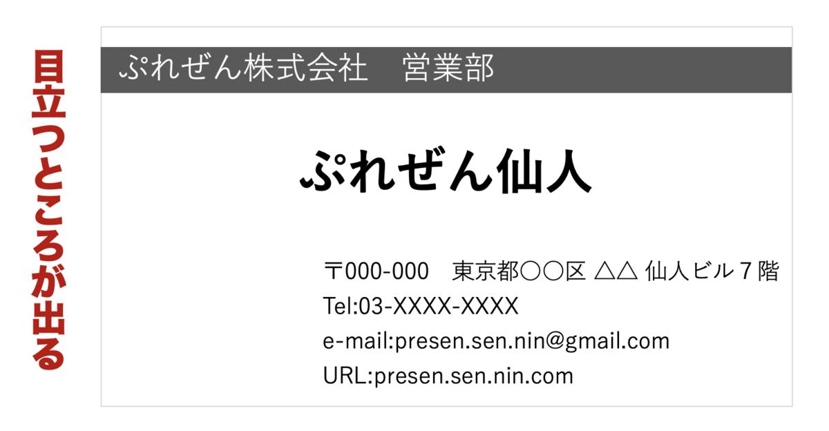 f:id:presen-sen-nin:20200526005623p:plain