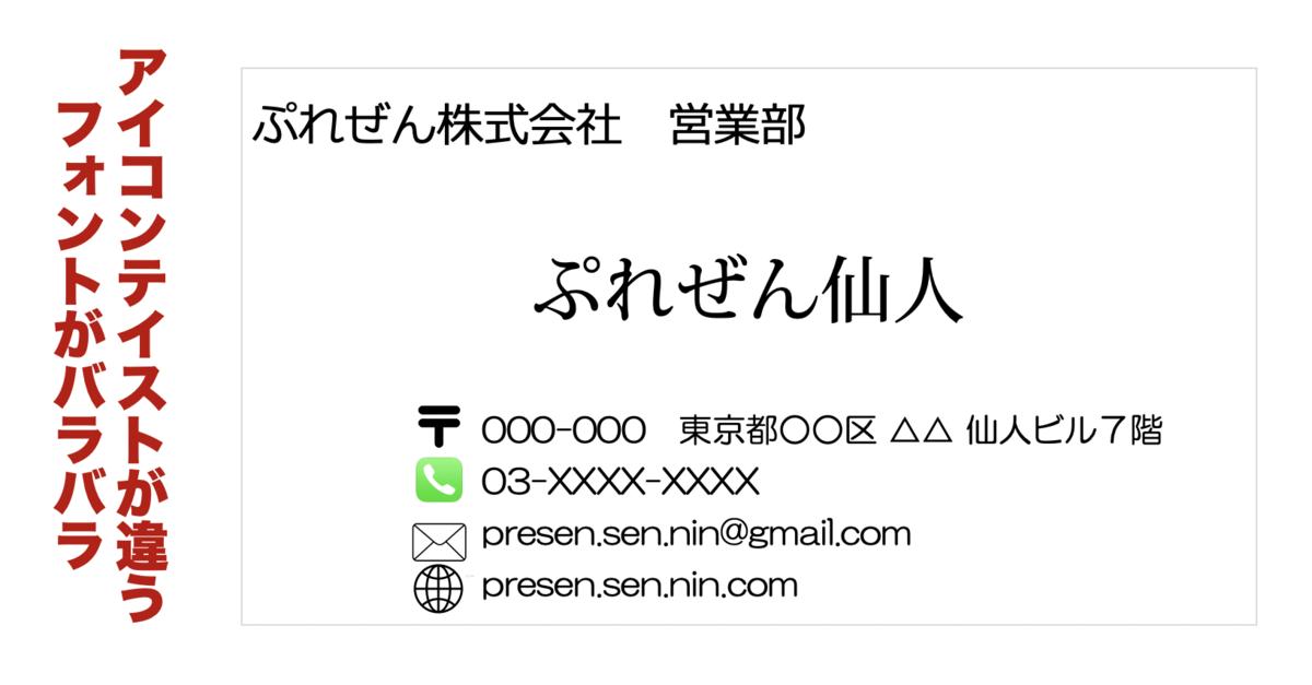 f:id:presen-sen-nin:20200526005644p:plain