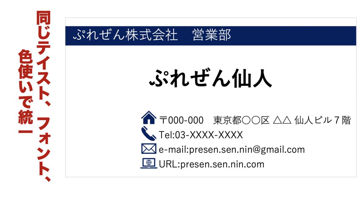 f:id:presen-sen-nin:20200526010254p:plain