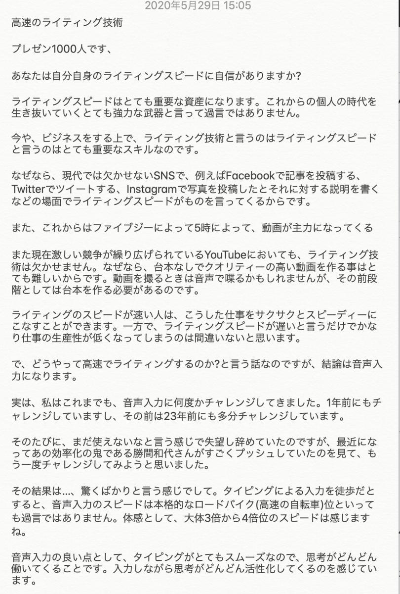 f:id:presen-sen-nin:20200530015333p:plain