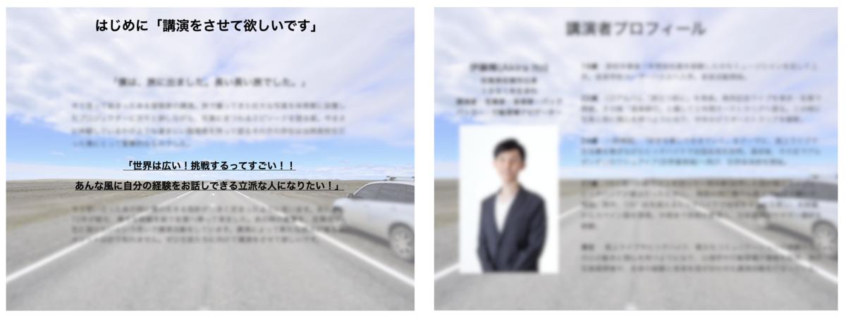 f:id:presen-sen-nin:20200612003029p:plain