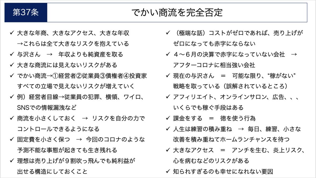 f:id:presen-sen-nin:20200613003442p:plain