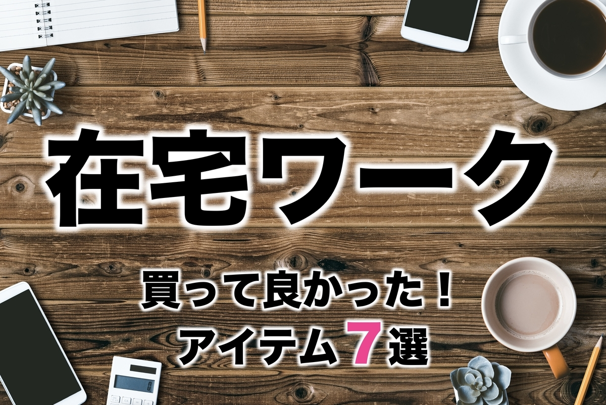 f:id:presen-sen-nin:20200616011138j:plain