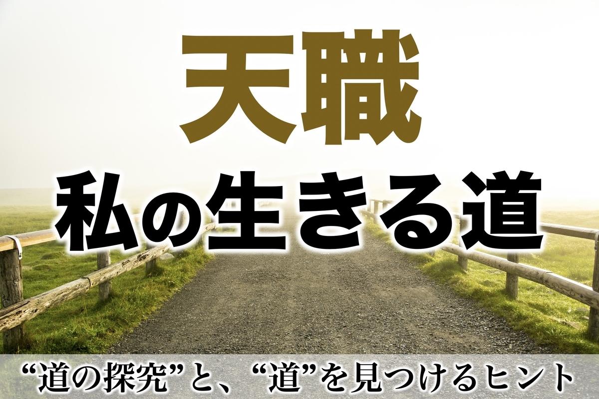f:id:presen-sen-nin:20200624230556j:plain