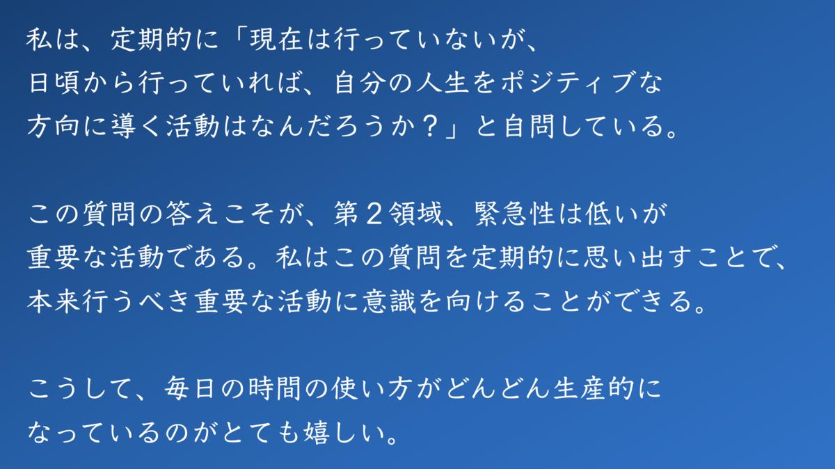f:id:presen-sen-nin:20200716165440p:plain